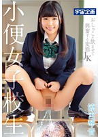 MDTM-138 Transformation JK Haruhi Kotone Be Excited To Drink Piss School Girls Pee