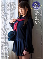 MDTM-162 My Only Compliant School Girls Blue