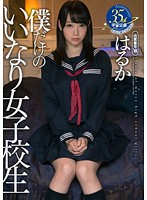 MDTM-202 I Compliant Only School Girls Haruka