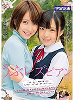 """MDTM-219 Naive Lesbian """"I Are Interested In Younger Girls, I Did Not Say Much Embarrassed …""""~ Rookie Ishihara Ema And Innocent Beautiful Girl Yukari Miyazawa Forbidden Lesbian Ban Document Of Lesbian First Experience –"""