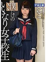 [MDTM-231] My Only Compliant School Girls Nico