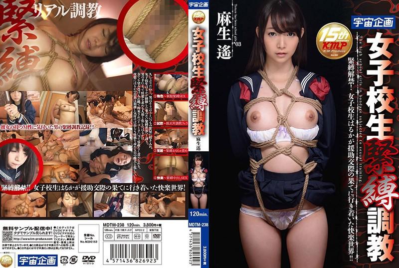 [MDTM-238] 女子校生緊縛調教 ケイ・エム・プロデュース