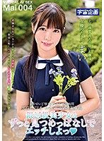 [MDTM-456] Have Sex With A Galaxy-Class Beauty While Looking Into Each Other's Eyes. Actress In The Making, Mai 004