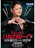 [MDTM-485] Haruka Loves Cock Haruka Namiki