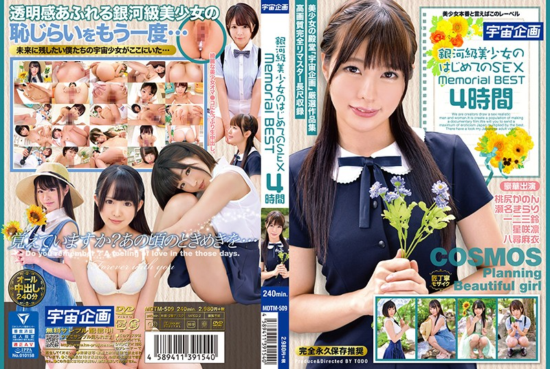 MDTM-509 A Galaxian Beautiful Girl Having First-Time Sex Memorial Best Hits Collection 4 Hours