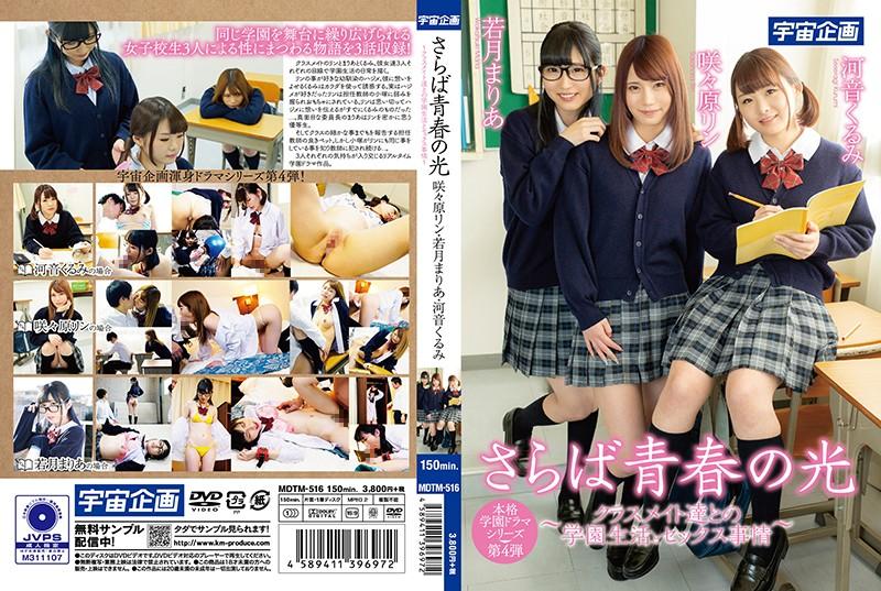 MDTM-516 Farewell To My Light Of Youth Rin Sasahara Mari Wakatsuki Kurumi Seseragi