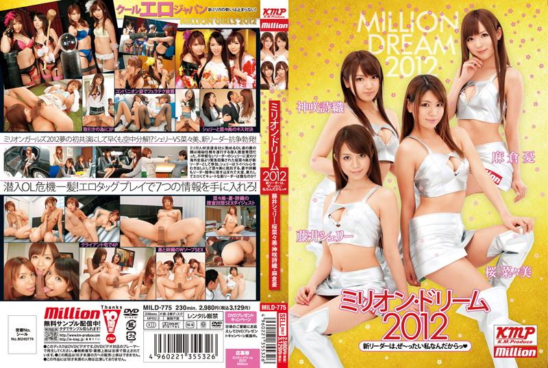 [MILD-0775] ミリオン・ドリーム2012 新リーダーは、ぜ〜ったい私なんだからっ (通常版) 神咲詩織 桜菜々美