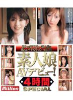 「素人娘AVデビュー!4時間SPECIAL」のパッケージ画像