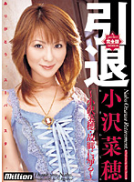Naho Ozawa Full-Naho Ozawa ~ ~ Go Back To Hometown Retirement