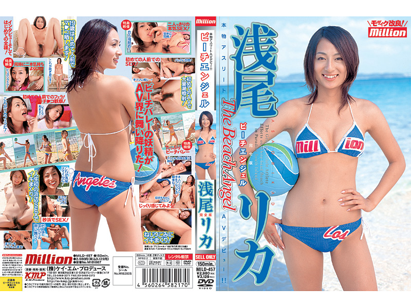 浅尾リカ MILD-457 Rika Asao Beach Angel Full Version Asao Rika