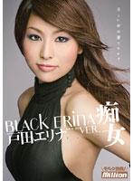 Watch Erina Toda Slut BLACK ERINA VER.