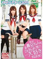 ミリオン・ドリーム2011 もぅ!お義兄ちゃんのことなんか(怒!)…大好きだよ!!(笑)