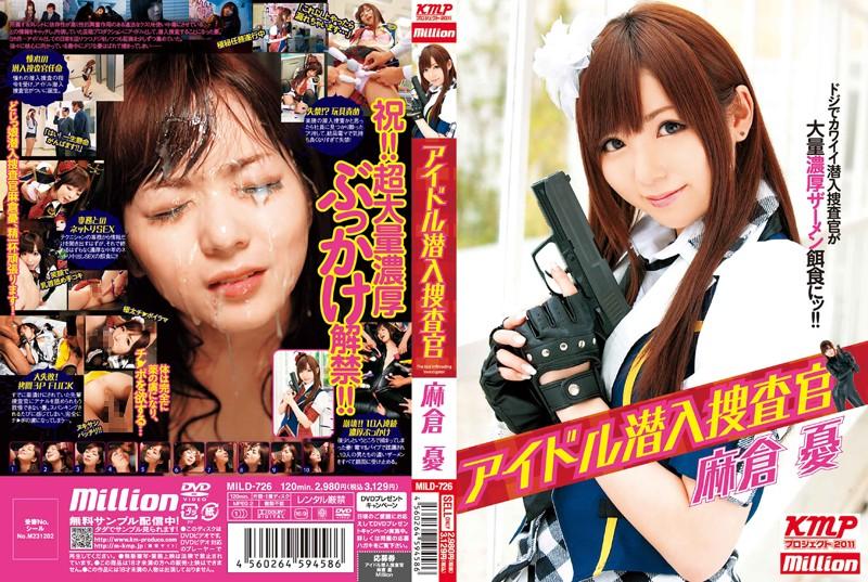 MILD-726 Asakura Melancholy Undercover Idle