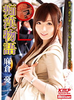MILD-731 - Asakura Melancholy Story OL Molester