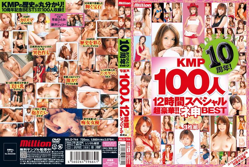 [MILD-744] ありがとう10周年!KMP100人 12時間スペシャル MILD 小沢菜穂 神谷姫 桜朱音