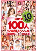 ありがとう10周年!KMP100人 12時間スペシャル