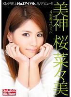 美神 桜菜々美debut 4本番スペシャル 画像