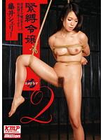 Image MILD-789 Shelly Fujii Daughter Bondage 2