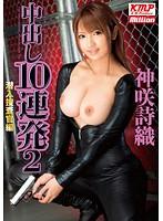 MILD-808 Shiori Saki God Part 2 Undercover Barrage Pies 10-165551