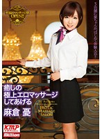MILD-809 Yuu Asakura That I'll Give You Erotic Massage Best Of Healing-165580