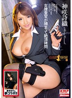 Climax Torture God Shiori Saki Woman Investigators Caught