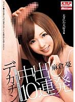 10 Asakura Barrage Ui Out Big Dick In