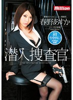 MILD-923 Undercover Asuka Haruno