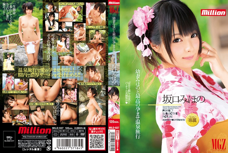 MILD-937 Hot Spring Trip Sakaguchi Mihono Pregnancy The Best And Baby Wife Of Miho