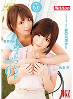 MILD-941 - 6 Sakurakizuna HoshiYoshi Rica's Best Friend