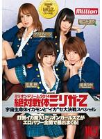 Watch Million Dream 2014 Absolute Warfare Body Miriga Z Universe Life Ikamon And squid Se Decisive Battle