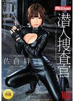Undercover Investigator Sakurakizuna