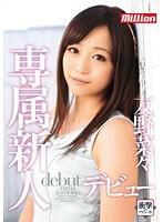 Million Dedicating Rookie Debut Tomono Nana