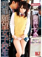 Watch MILD-985 Molester Desire School Girls Ayamori Ichika
