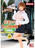 Image MKMP-012 Fan Thanksgiving Rika Hoshimi Rika-chan Battle You