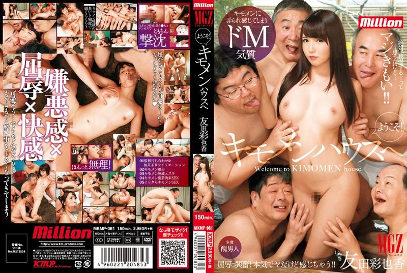 中文字幕-MKMP-061 ようこそ!キモメンハウスへ 友田彩也香