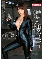 MKMP-062 潜入捜査官 西川ゆい