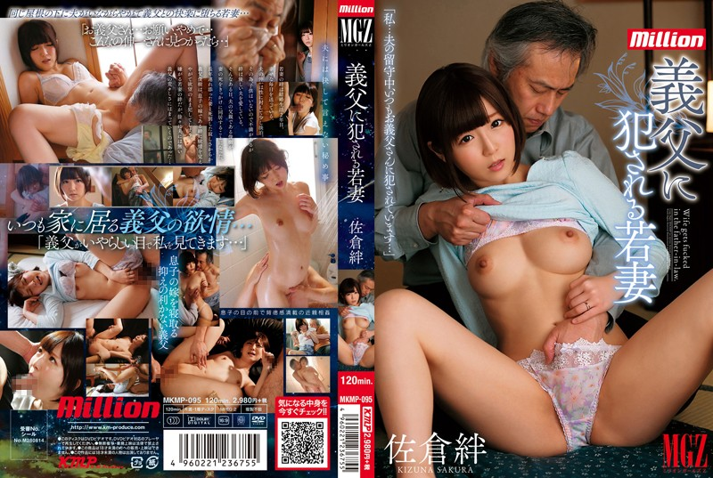 MKMP-095 Wife Gets Fucked In The Father-in-law Sakurakizuna