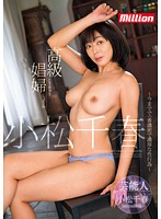 MKMP-117 - Courtesan Chiharu Komatsu