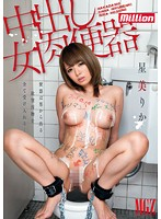 MKMP-121 - Pies Woman Meat Urinal Rika Hoshimi