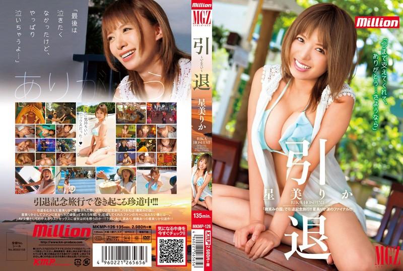 引退 星美りか (MKMP-126)