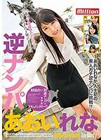 MKMP-132 Reverse Nampa Rena Aoi In Sendai