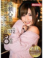 MKMP-133 スーパーアイドル成瀬心美 完全コンプリートBEST 8時間 2 ここみんプライベート完全密着動画付き!
