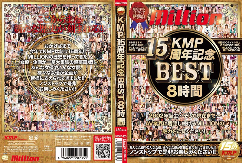 [MKMP-155] ミリオン15周年記念BEST 8時間 桜井あゆ 笠木忍 桜田由加里 友田彩也香