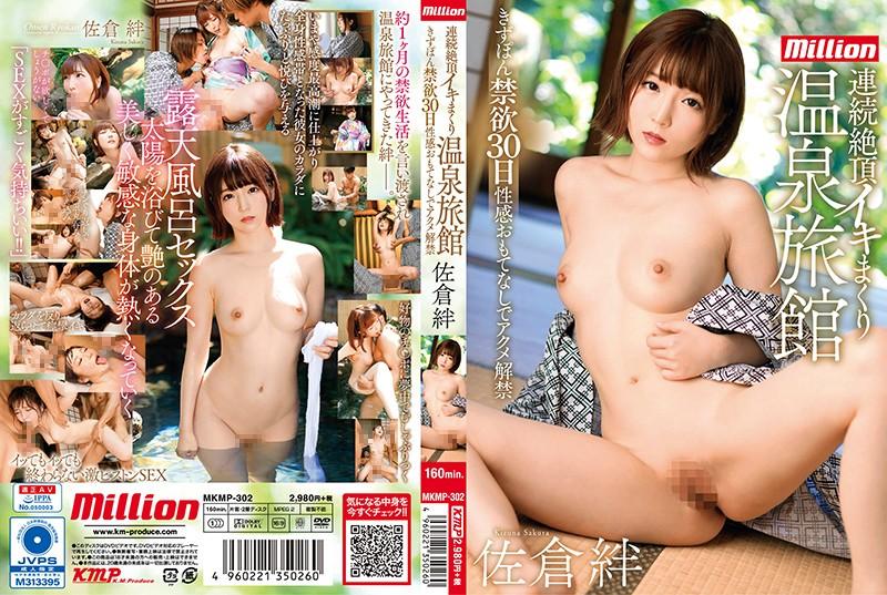 http://pics.dmm.co.jp/mono/movie/adult/84mkmp302/84mkmp302pl.jpg