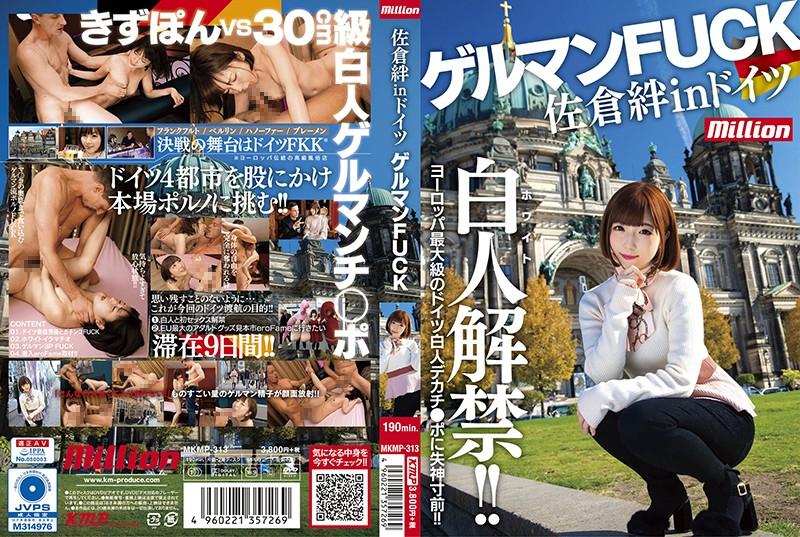 http://pics.dmm.co.jp/mono/movie/adult/84mkmp313/84mkmp313pl.jpg