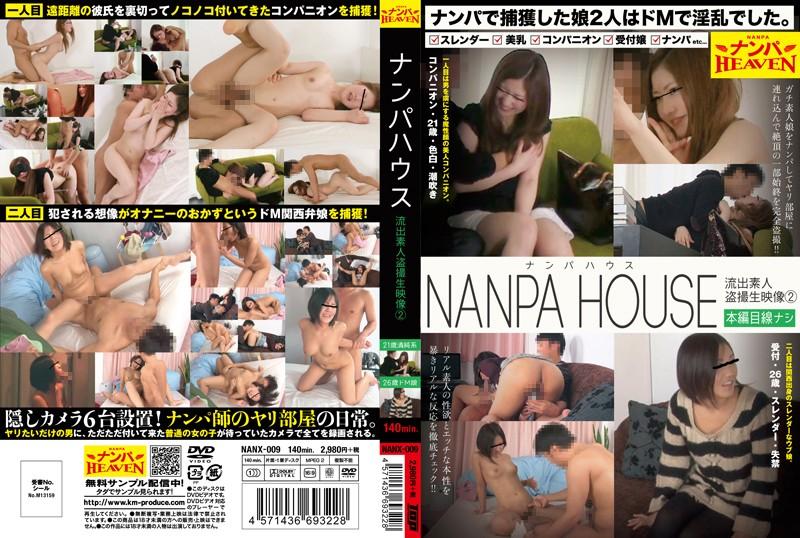 [NANX-009] ナンパハウス〜流出素人盗撮生映像〜 2
