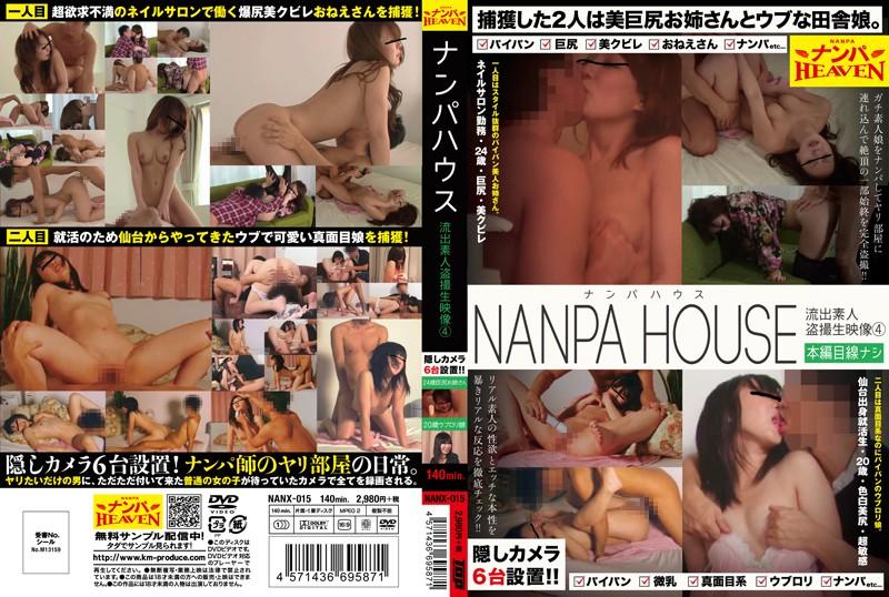 ナンパハウス〜流出素人盗撮生映像〜 4