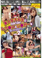 NANX-016 - We ... Vol.2 Bought Di ● Guarding And Lek ● Or In Order To Meet A Beautiful College Student