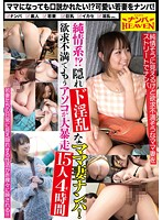NANX-023 - Naive System? Kakuredo Horny Mom Wife Wrecked!Another Dick Is Large Runaway 15 People 4 Hours Frustration
