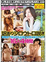 NANX-029 Translation Amateur Persuasion Dining Closer Nampa 16 People Four Hours To Your Alone Women See In Shop-16173